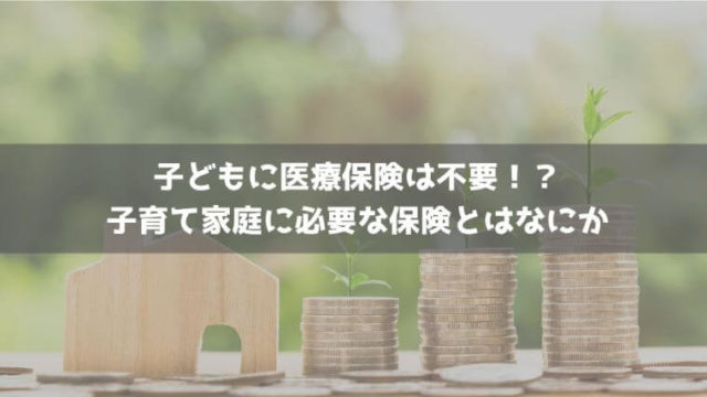 子育て家庭の保険について
